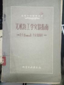 《高等学校教学用书 无机物工学实验指南》