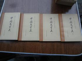 中国文学史   全四册     整体品好但第一册和第四册有部分阅读划线   且第四册第25到第32页黄斑较重放置使然   整体定85品
