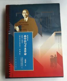 珍邮记忆 : 孙中山与辛亥革命 (1911—2011),纪念辛亥革命100周年
