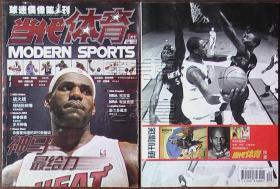 当代体育·控篮2011年02期-神马最给力○