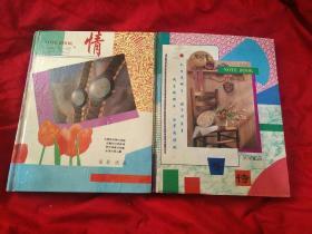精装老笔记本2本,未使用95品,24开,老日记