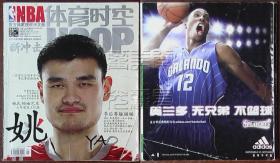 体育时空HOOP2009.05-姚YAO○