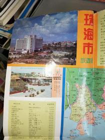 珠海市旅游图  1991年