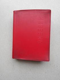 上海常用中草药/红塑料封皮64开 70年1版1印