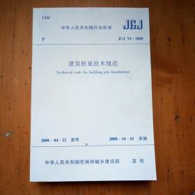 JGJ 94-2008 建筑桩基技术规范