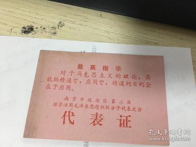 南京市延安区第二届活学活用毛泽东思想积极分子代表大会 代表证 有最高指示