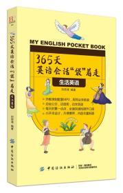 生活英语-365天英语会话袋着走