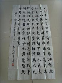 赵正乾:书法:词一首《满江红》(带信封)