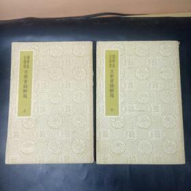 鐩撮綃鏇搁寗瑙i 涓婁笅鍏紙姘戝浗28骞村垵鐗堬級