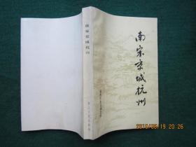 南宋京城杭州