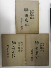 民國書 緬甸史 上中下 哈威 原著 姚枬 譯注  商務印書館 (B5-01)
