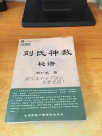 刘氏神数秘谱(作者签名本.见图)