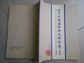 地方文献国际学术研究会萧山(论文集)
