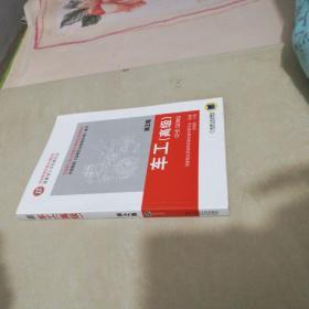 国家职业资格培训教材:车工(高级)(第2版)