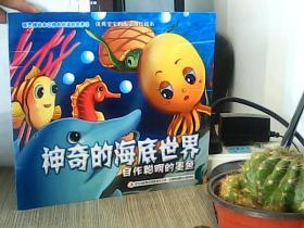 神奇的海底世界   自作聪明的墨鱼