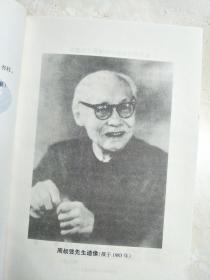 安徽古籍丛书附辑:弢翁藏书年谱