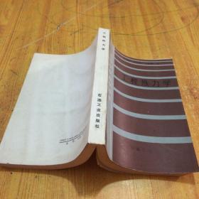 高等学校教学用书    工程热力学