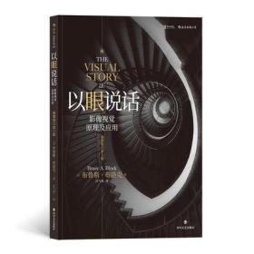 正版新书/  以眼说话:影像视觉原理及应用 (插图修订第2版)