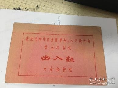 南京市延安区首届革命工人代表大会第三次会议出席证 有最高指示