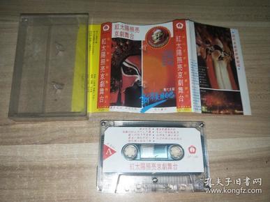 正版老磁带 红太阳照亮京剧舞台 现代京剧新节奏联唱