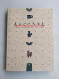 良渚文化珍品展 硬精装