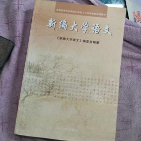 新编大学语文——高等学校人文素质教育改革教材
