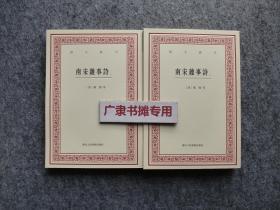 艺文丛刊:南宋杂事诗【上下】
