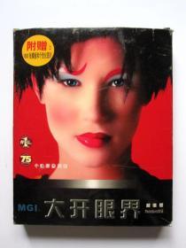 【个性影像娱乐软件光盘】MGI大开眼界超值版(2CD)附:使用手册