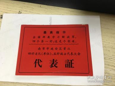 南京市延安区首次四好连队(单位)五好战士代表大会代表证 有最高指示 和林副主席指示