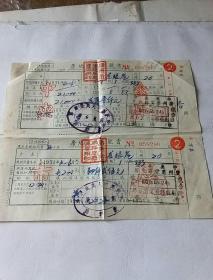 1951年广州市房地产税交款书058286(国税、地税)