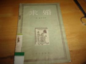 求婚---1956年1版1印---馆藏书,品以图为准