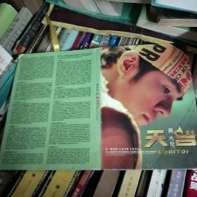 周杰伦CD封面歌词本