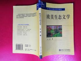 欧美生态文学