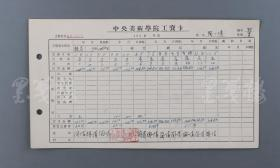 """著名畫家、原中央美院教授 陶一清 1964年簽名鈐印 """"中央美術學院工資卡"""" 一件(有多處陶一清親筆簽名)  HXTX102202"""