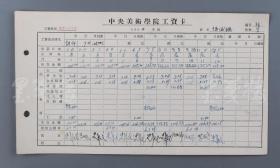 """著名版畫家、原中央美院教授 伍必端 1964年簽名 """"中央美術學院工資卡"""" 一件(有多處伍必端親筆簽名)  HXTX102203"""