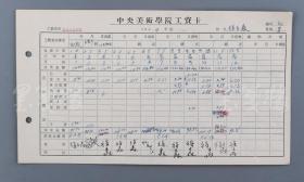 """著名版畫家、原中央美院教授 徐立森 1964年簽名 """"中央美術學院工資卡"""" 一件(有多處徐立森親筆簽名)  HXTX102205"""