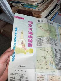 北京交通旅游图  1990年