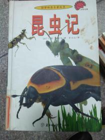 (现货)昆虫记 9787538521344