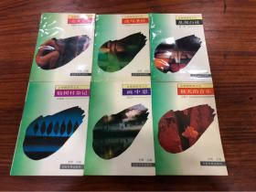 汪曾祺、吴冠中、蓝翎、冯骥才、邵燕祥、李建永签赠本:《榆树村杂记》等,共6册,同一系列同一上款。