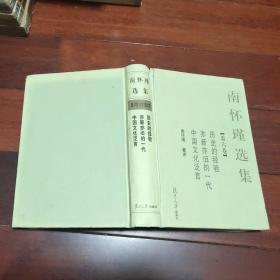 南怀瑾选集第六卷(A区)