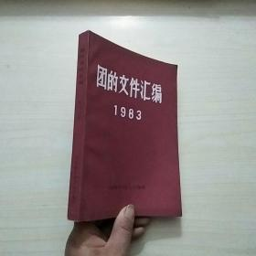 团的文件汇编1983
