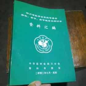 四川省医学会骨科专委合脊柱、关节、关节镜学术研讨会(资料汇编)