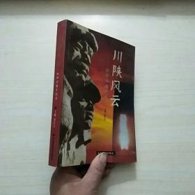 川陕风云——红四方面军纪实