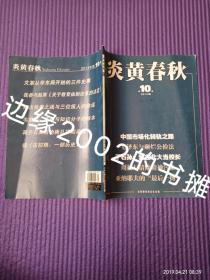 炎黄春秋 2013 10
