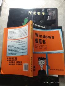 Windows傻瓜书