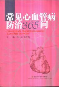 常见心血管病防治365问