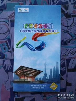 【旧地图】上海世博入园交通及观光导引地图  大4开  2010年版