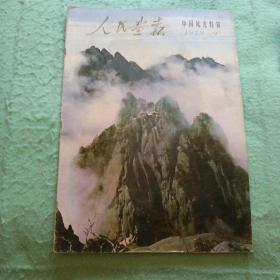 人民画报1979年9月,中国风光特辑
