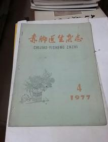赤脚医生杂志1977年第4期