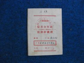 1955、56年定襄县南湖乡信用合作社活期存款折